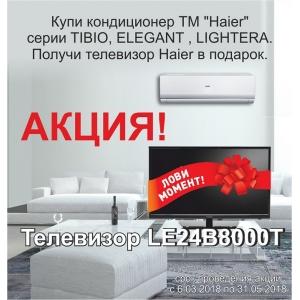 """Купи кондиционер ТМ""""Haier"""" получи телевизор в подарок."""
