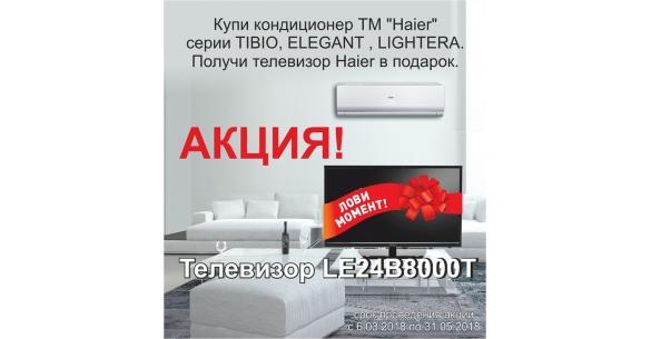 Купи кондиционер Haier- получи телевизор в подарок!