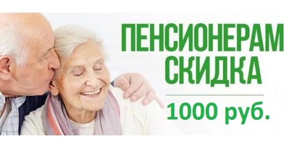 Скидка 1000 руб. для пенсионеров.