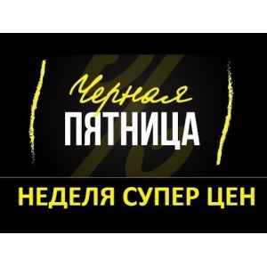 АКЦИЯ «СЕМЬ ПЯТНИЦ НА НЕДЕЛЕ! И ВСЕ ЧЕРНЫЕ!»