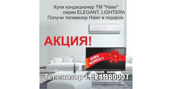Телевизор в подарок!