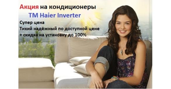 Акция на кондиционеры ТМ Haier