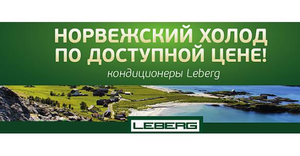 Акция на кондиционер Leberg!