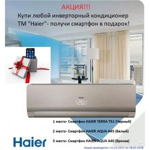 Купи кондиционер Haier- получи смартфон в подарок!